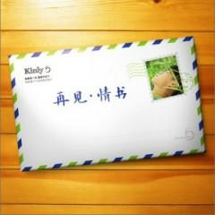 再見,情書/ Zai Jian,Qing Shu - Kinly 5