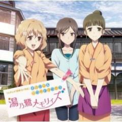 Hanasaku Iroha Original Soundtrack - Yunosagi Memories CD2