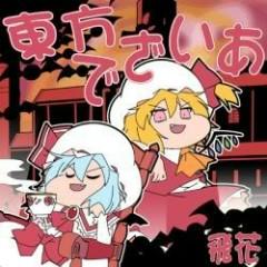 MASHIMARO MELTDOWN DEMO CD