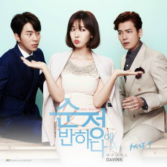 Falling For Innocence OST Part.1