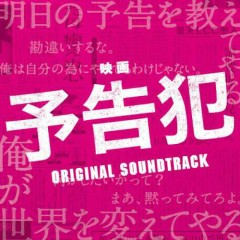Yokoku Han (Movie) Original Soundtrack