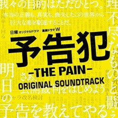 Yokoku Han -The Pain- Original Soundtrack - Takashi Ohmama