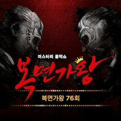 King Of Mask Singer Ep.76