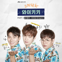 Welcome To Waikiki OST Part.2