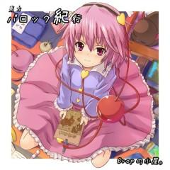 東方バロック紀行 (Touhou Baroque Journey) - Drop no Koya.