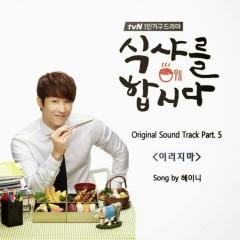 Let's Eat OST Part.5