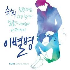 Sick Of Farewell OST Part.2