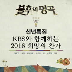 Immortal Song : 2016 Piece Hymn Of Hope Together With KBS New Year Special