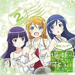 ore no imouto ga konnani kawaii wake ga nai. Complete Collection+ Oreimo. Comp+! CD1