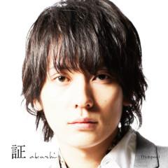 証 (Akashi)  - flumpool