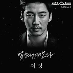 Last OST Part.2  - Lee Jung