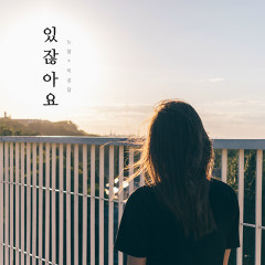 You Know (Single)