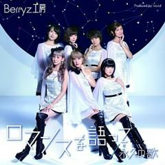Romance wo Katatte / Towa no Uta - Berryz Koubou