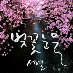 Cherry Tears - SEOEL