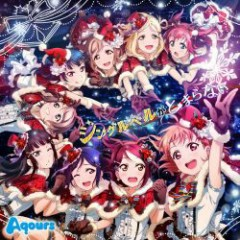 Jingle Bell ga Tomaranai - Aqours