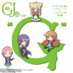 GJ-bu Character Song & Soundtrack Collection Vol.1 GJ-bu no Ongaku -G- (CD1)