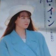 ヒ・ロ・イ・ン (He・ro・i・ne) - Kasahara Hiroko