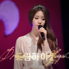 Dream High 2 OST Part.8