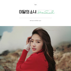 HaSeul (Single)