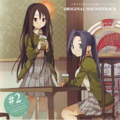 Ima Sugu Onii-chan ni Imouto da tte Iitai! Original Soundtrack #2