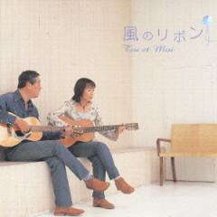 Kaze no Ribbon (風のリボン) - Toi et Moi