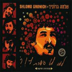Why Didn't You Tell Me (Extended 2003) (CD2) - Shlomo Gronich