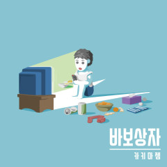 Stupid Box (Single)