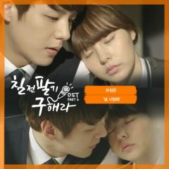 Perseverance, Goo Hae Ra OST Part.6 - Yoo Seung Eun,Jin Young