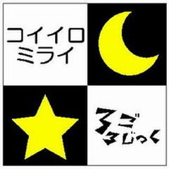 コイイロミライ (Koiiromirai) - Logo-Logic