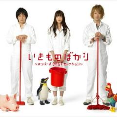 ikimono-bakari ~Members Best Selection~ (CD2)