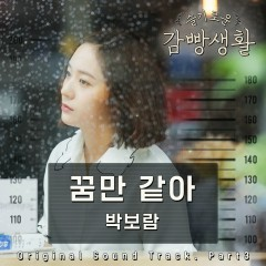 Prison Playbook OST Part.3