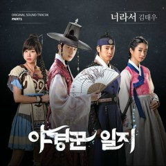 The Night Watchman's Journal OST Part.1 - Kim Tae Woo