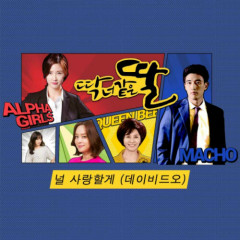 A Daughter Just Like You OST Part.2