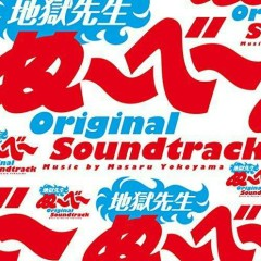 Hell Teacher Nube (TV Drama) Original Soundtrack - Masaru Yokoyama