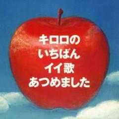 キロロのいちばんイイ歌あつめました / Kiroro no Ichiban Ii Uta Atsumemashita
