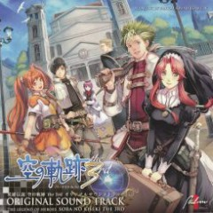 The Legend of Heroes ~Sora no Kiseki the 3rd~ Original Soundtrack CD1