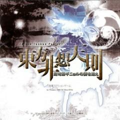 Kakunetsu Zoushin Hisoutensoku Touhou Hisoutensoku Original Sound Track (CD1) - Touhou Game Soundtracks