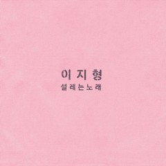 A Singing Song (Single) - Ez Hyoung