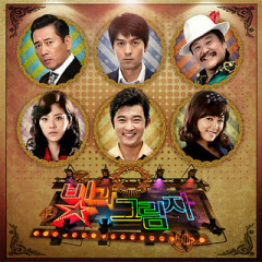 Lights And Shadows OST Part.3