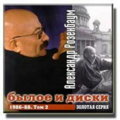 Былое и Диски Том 2 (CD1)