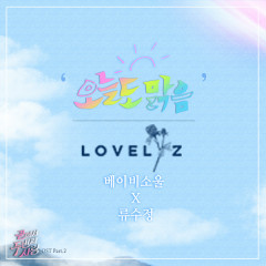 Second To Last Love OST Part.2 - Ryu Su Jeong ((LOVELYZ)), Baby Soul