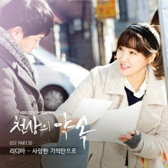 Heaven's Promise OST Part.10