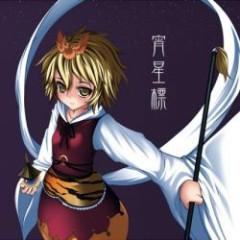 宵星標 (Yoino Hoshishirube) - Karkan