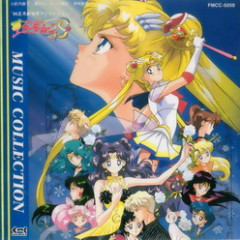 Sailor Moon S Movie Music Collection