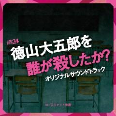 Tokuyama Daigoro Wo Dare Ga Koroshitaka? (Tv Series) Original Soundtrack