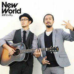 New World - Kasarinchu