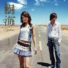 恋人同士 (Koibito Doushi)  - Jyukai