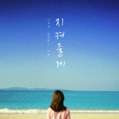 Vol.3 Season 2 ' Summer ' - The film