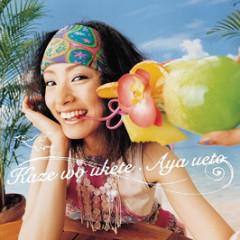風をうけて (Kaze wo Ukete)  - Aya Ueto