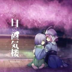 あの日の蜃気楼 (Ano Hi no Shinkirou) - Minstrel